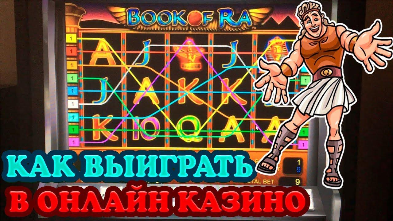 Удача в игре в казино