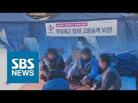 """""""택배 수수료 알려달라"""" 기사들 요구에…""""대리점 폐점"""" / SBS"""