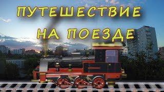 Путешествие | Москва - Харьков | На поезде | Travel | Moscow - Kharkiv | By train(, 2017-06-21T19:26:20.000Z)