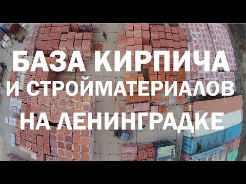 Открылась крупнейшая база кирпича и стройматериалов в Московской области