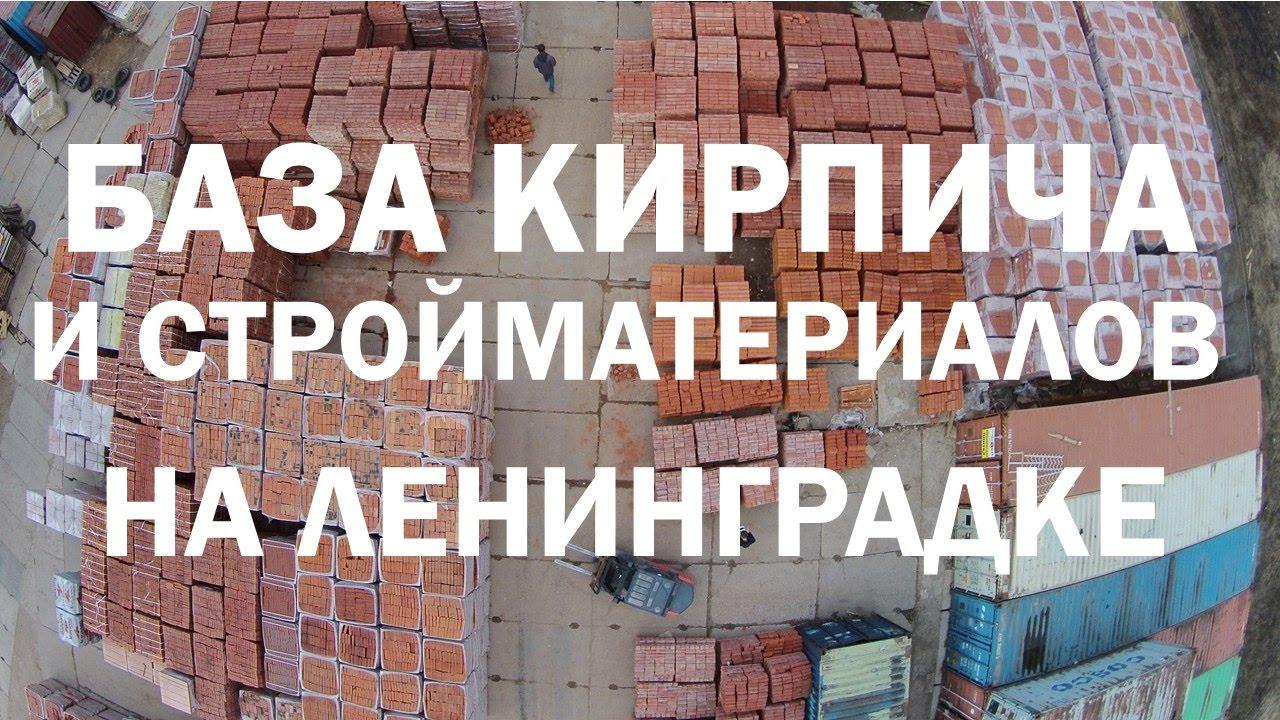 Полный каталог стройматериалов оптом от надежного поставщика на юге украины. Доставим собственным транспортом ☎ 0800-21-88-21 (звонки.