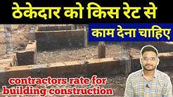 kam paise me ghar kaise banaye ! Contractors rate for building construction ! Building construction