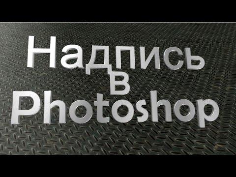 Как сделать надпись с полупрозрачным фоном в Photoshop?