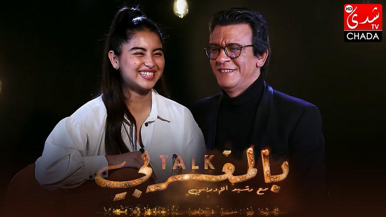 برنامج TALK بالمغربي - الحلقة الـ 23 الموسم الثالث | نسرين بوكيدة | الحلقة كاملة