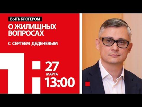 О жилищных вопросах - с Сергеем Деденевым
