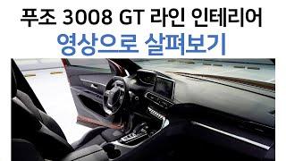 푸조 3008 SUV GT라인 실내 인테리어 영상으로 …