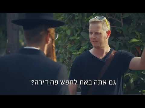"""סרטון ויראלי של יהדות התורה - """"תחזור לחור שלך"""""""