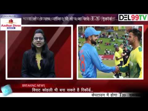 India vs South Africa, 3rd T20: Weather forecast, Pitch report at Newlands, Cape Town