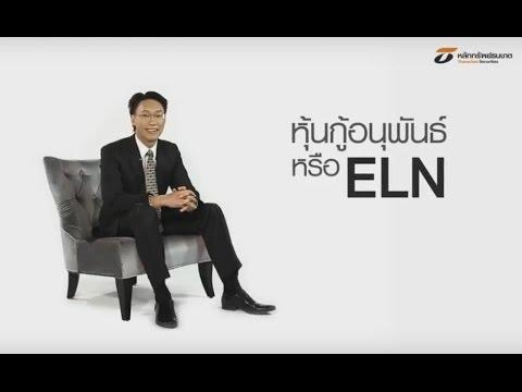 TNS ELN หุ้นกู้ระยะสั้น Yield สูง ที่อ้างอิงกับหลักทรัพย์ โดยคุณพิชัย เลิศสุพงศ์กิจ บล.ธนชาต