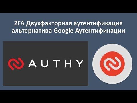 2FA Двухфакторная аутентификация Authy настройка альтернатива Google Аутентификации