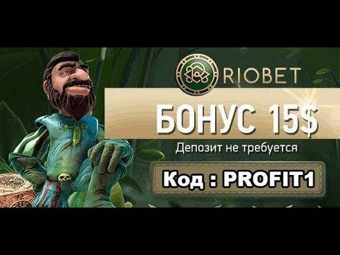 Обзор Регистрации в Онлайн Казино Риобет,  Как получить бонус без депозита? Обзор Riobet казино!