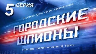 Городские шпионы. Русский сериал. 5 серия
