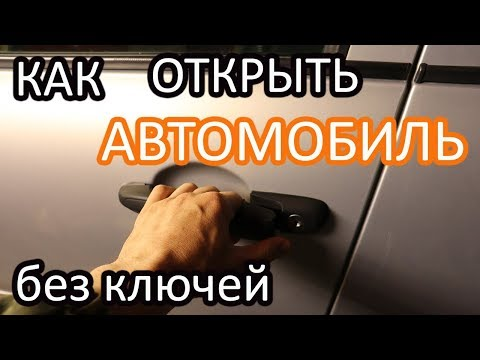 Как открыть калину без ключа линейкой видео