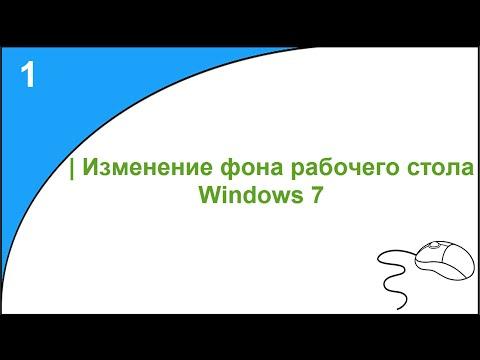 Картинки на рабочий стол Windows 7