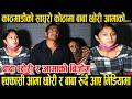 साँघुरो कोठामा बाबा छोरी र आमाको यस्तो हालत.....।। एक्कासी रुँदै आए मिडियामा ।। Ratoparda TV