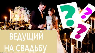 Ведущий на корпоратив Вячеслав Матюхин - ведущий на свадьбу, ведущий на юбилей, Корпоратив