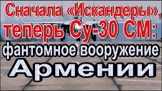 Сначала «Искандеры», теперь Су-30 СМ: фантомное вооружение Армении