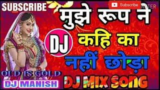 Mujhe Roop Ne Kahi Ka Na Choda Dj | Old Is Gold | Hindi Dj | Ghungroo Bandh Liye Dj | Dj Manish