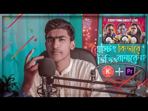 How TO Make Funny Roasting Videos L Roasting Video Editing L Af Production L Bangla Roasting Video
