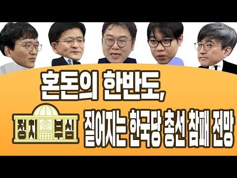 [정치부심] #15-2 혼돈의 한반도, 짙어지는 한국당 총선 참패 전망