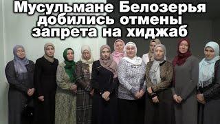 Мусульмане Белозерья добились отмены запрета на хиджаб. Братья по разуму(Ведущий снова отправляется в село Белозерье в Мордовии. Появилась новость о том, что директор отменила..., 2017-03-03T15:54:30.000Z)