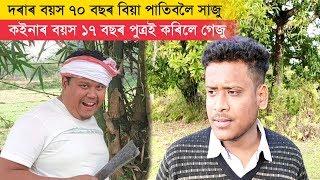 Assamese Comedy Video    Look East    Rajib Dowari
