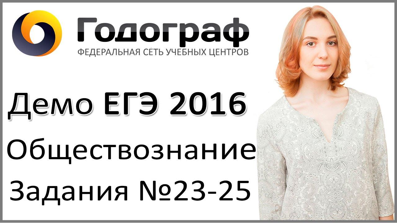 Демо ЕГЭ по обществознанию 2016 года. Задания 23-25