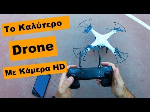 Το Καλύτερο Drone Με Κάμερα HD Μέχρι 30 Ευρω SG600 || Greek Unboxing & Review