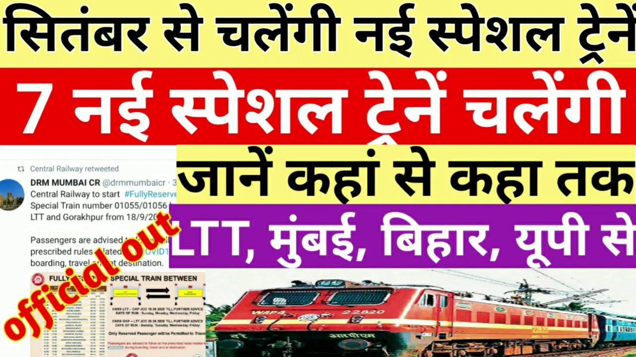 18 सितंबर से 7 नई स्पेशल ट्रेनें चलेंगी|21 september 40 train ticket booking time|irctc tatkal book