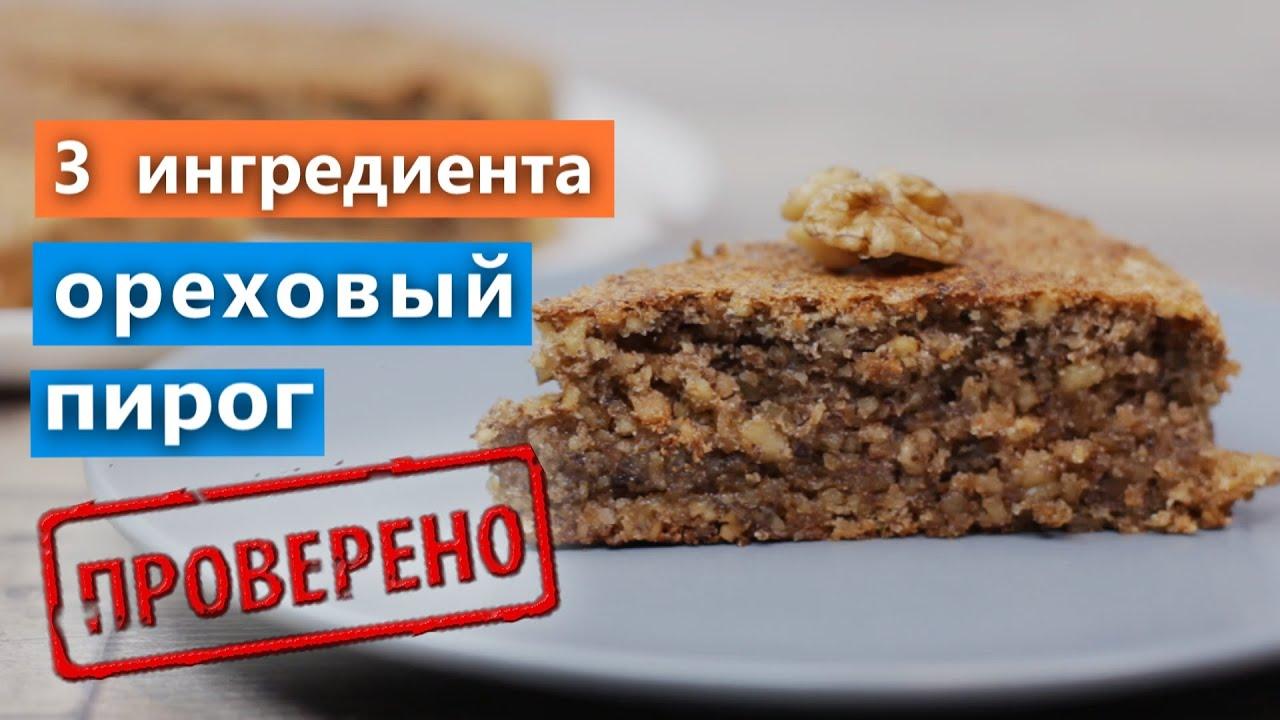 Ореховое лакомство к чаю всего из трёх ингредиентов / Вып. 358