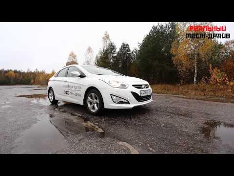 РЕАЛЬНЫЙ ТЕСТ ДРАЙВ Hyundai i40
