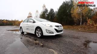 РЕАЛЬНЫЙ ТЕСТ ДРАЙВ Hyundai i40 смотреть