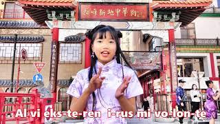 クワガタキッズ / マリー / でんでらりゅうば をエスペラント語で歌った