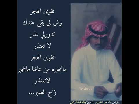 خالد عبد الرحمان تقوى الهجر Youtube