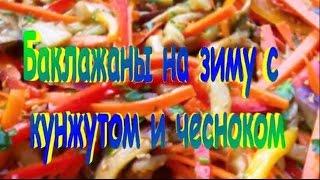 Баклажаны на зиму с кунжутом и чесноком.Рецепт приготовления баклажан.