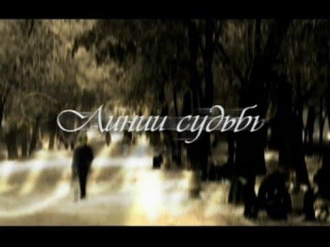 Линии судьбы / Мелодрама, Драма  1 серия