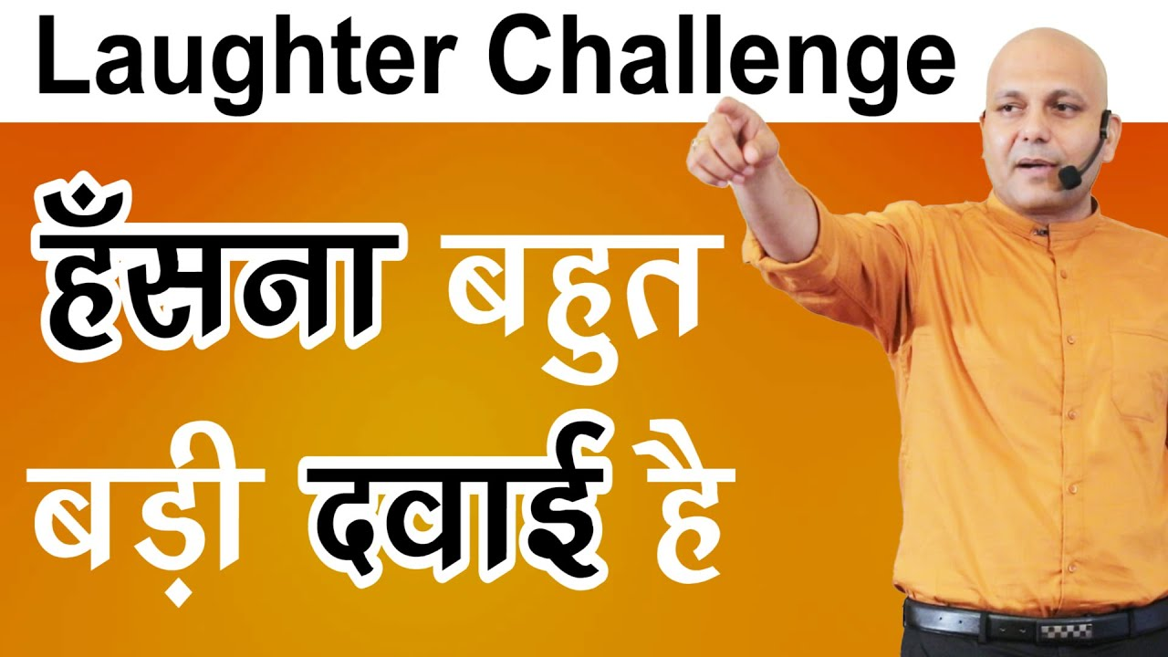 #Laughter# | Laughter Challenge | हँसना बहुत बड़ीदवाई है |