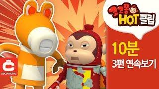 동물 악당 로봇 vs 코코몽, 로보콩! 귀여운 강아지, 무섭게 변신하다! [코코몽 핫 클립 묶음영상3]