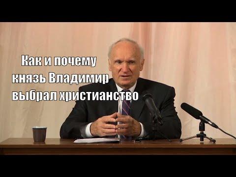 Как и почему князь Владимир выбрал христианство- Осипов.А.И