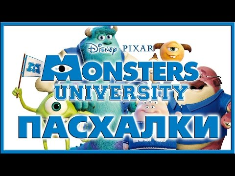 Пасхалки в мультфильме Университет монстров / Monsters University [Easter Eggs]