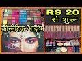 Best cosmetic items at cheap price | Cosmetic items shop in delhi | cosmetics items sadar bazar