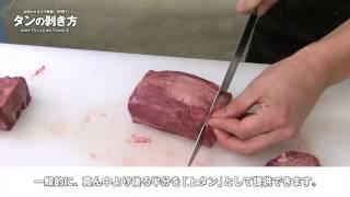 お肉のカタログ動画 #001「タンを剥く」