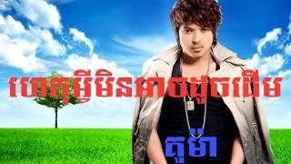 ហេតុអ្វីមិនអាចដូចដើម គូម៉ា Het Avey Min Ach Doch Dem Kuma Song Khmer New Song