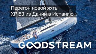 Перегон новой яхты XP 50 Дания–Испания GOODSTREAM Яхтенная школа