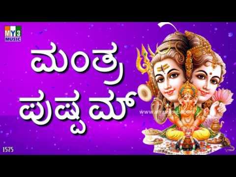 MANTRA PUSHPAM KANNADA | ಮಂತ್ರ ಪುಷ್ಪಮ್ | DEVOTIONAL STHOTHRAS | BHAKTHI SONGS
