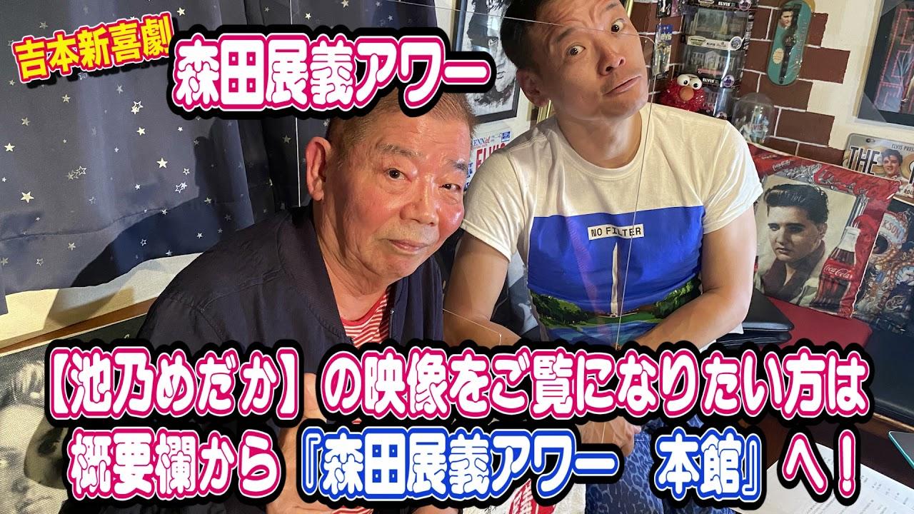 森田展義【RADIO】アワー『もっと小さくなってしたいこと』 吉本新喜劇