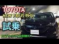 トヨタ 新型 プリウス PHV 実車 試乗してきたよ!現行プリウスより上質な走り!ただ…