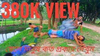 Top 7 bangla funny video 2017 শীষ ৭টি বাংলা মজার ভিডিও