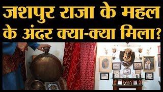 Chattisgarh के Jashpur के राजा Ranvijay Singh Judev के एंटीक आइटम्स को करीब से  देखिए