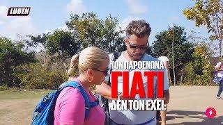 Αντελίνα: Ο Παρθενώνας είναι άγαλμα | Luben TV